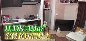 ゆきぽよの自宅の場所はどこ?渋谷周辺1LDK?