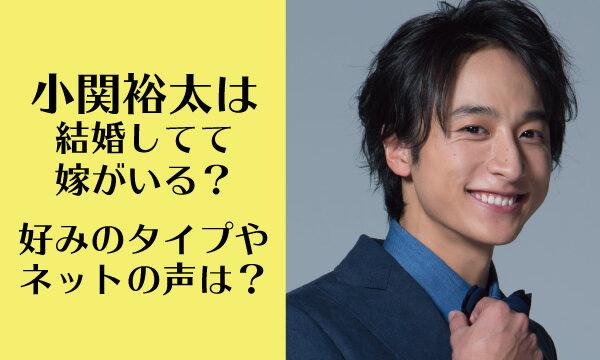 小関裕太は結婚して嫁がいる?